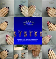 Курсы наращивания ногтей Брест